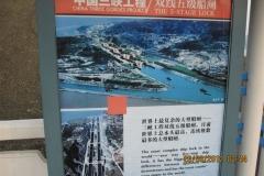 tama sluzy i hydroelektrownia 3